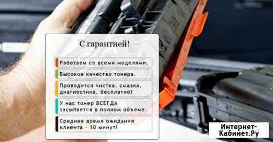 Профессиональный и быстрый ремонт принтера Ставрополь