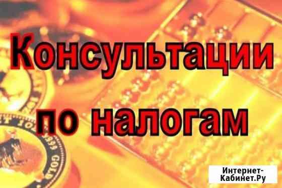 Налоговый ЭкспертКонсультант – консультации физлиц по налогам Новосибирск