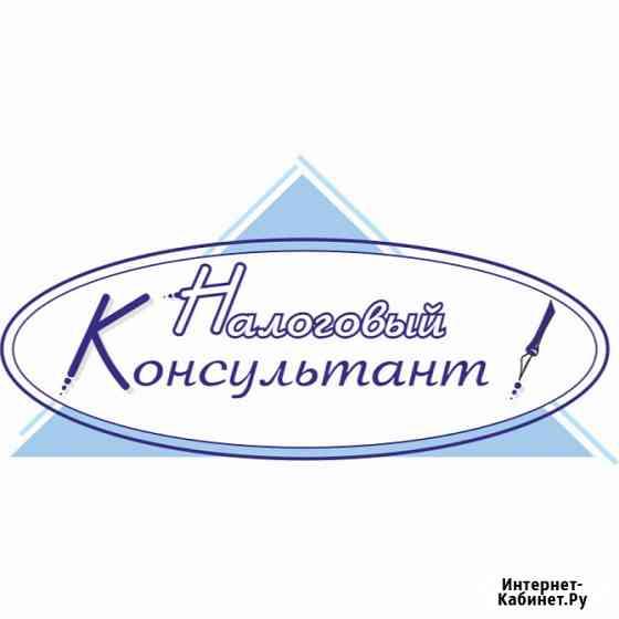 Налоговый эксперт-консультант – консультации по налогам и бухгалтерскому учету для юрлиц и ИП Новосибирск