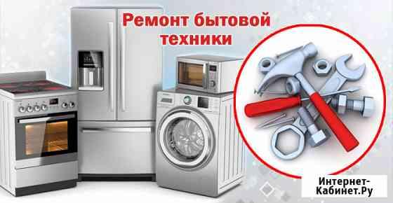 Ремонт бытовой техники(стиральные машины, микроволновки и т.д) Нурлат