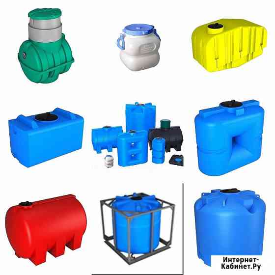 Пластиковые емкости Тула