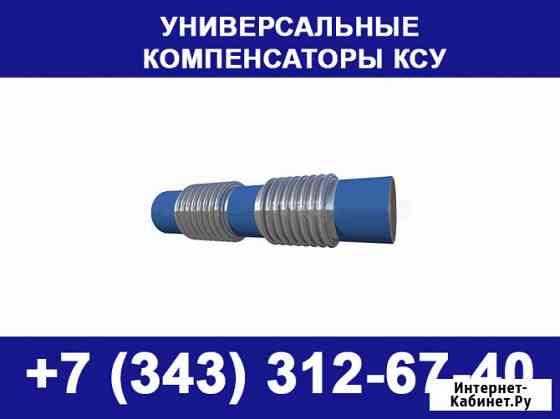 Универсальный компенсатор КСУ Нальчик