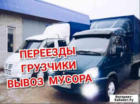 Грузовое такси Красноярск. Грузчики. Переезды Красноярск