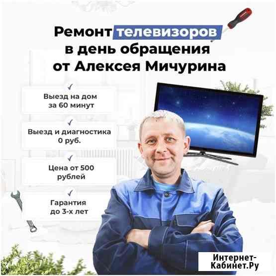 Ремонт телевизоров на дому, Телемастер Ростов-на-Дону
