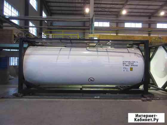 Танк-контейнер T14 новый 17, 5 м3 с пароподогревом и термоизоляцией Москва