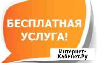 Бесплатно заполню декларацию 3-НДФЛ для инвалидов, пенсионеров, многодетных семей Новосибирск