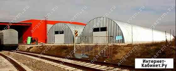 Бескаркасный арочный быстровозводимый разборный ангар Пенза