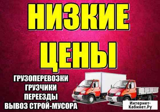 Переезд грузчики автотранспорт упаковка Самара