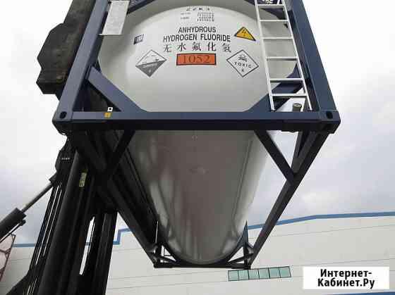 Танк-контейнер T20 новый 21 м3 для фтористого водорода Москва