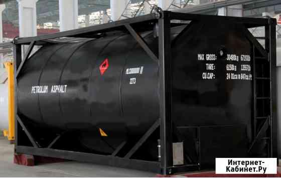 Танк-контейнер T3 новый 24 м3 для битума Москва