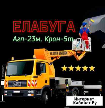 Автовышка-23м Агп-23м Кран-5т Елабуга
