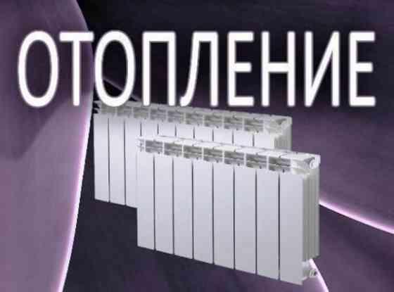 Водопровод, отопление, замена труб Михайловск