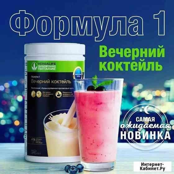Инновационная Формула сна Вечерний коктейль Москва