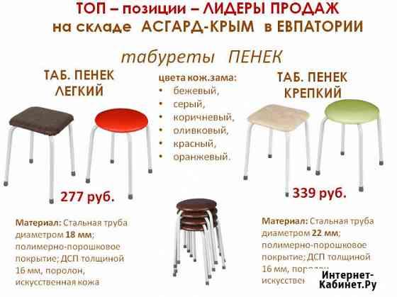 Продаем мебель в Крыму оптом, склад г. Евпатория Симферополь