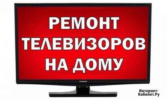 Ремонт любых телевизоров в Иваново тел344379 Иваново