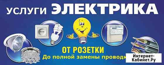 Электрик на дом Краснодар