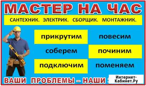 Мастер на час Бердск