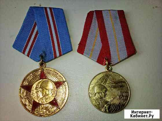 Медали 50 и 60 лет Вооруженных сил СССР Самара