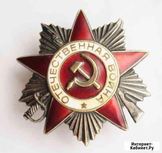 Орден Отечественной войны 2 степени, юбилейный Самара
