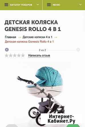 Продам детскую коляску Мурманск