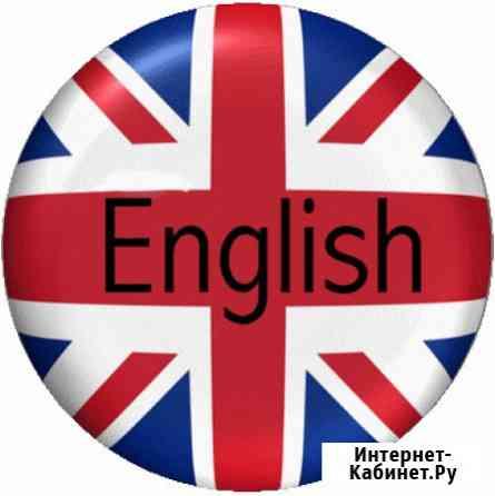 Онлайн-занятия по английскому языку Москва