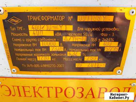 ТМГ 400/10 в наличии Екатеринбург