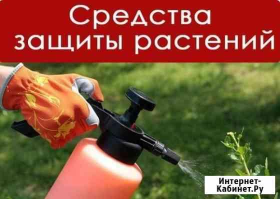 Покупаем средства защиты растений Барнаул