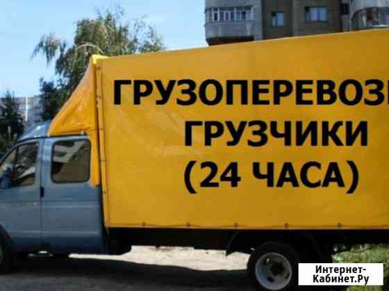 Грузоперевозки, грузчики, вывоз мусора, частник недорого Сергиев Посад