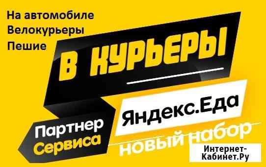 Доставщики еды, срочно, новый набор Москва
