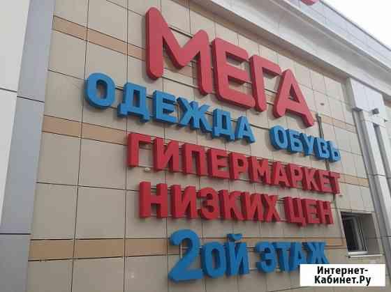 Рекламные услуги в Коломне Коломна