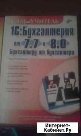 Самоучители 1С:Предприятие.Бух.учет Тольятти