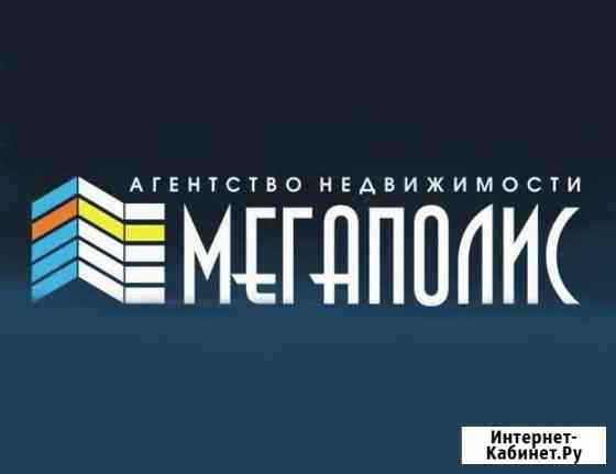 Риэлтор (агент по продаже недвижимости) Комсомольск-на-Амуре