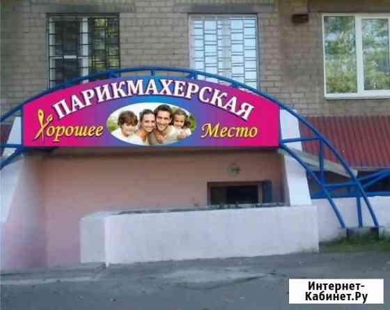Парикмахер-универсал Челябинск