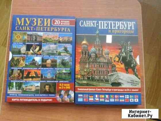 Музеи Санкт-Петербурга и пригород Псков