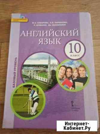 Учебник английского языка, 10 класс Благовещенск