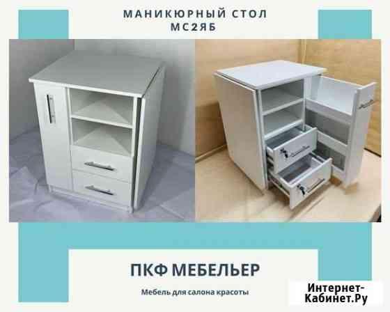 Стол маникюрный Великий Новгород