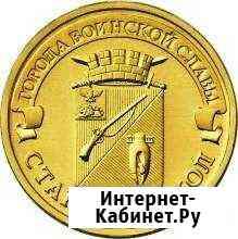 Памятная монета Старый Оскол (гвс) Орск