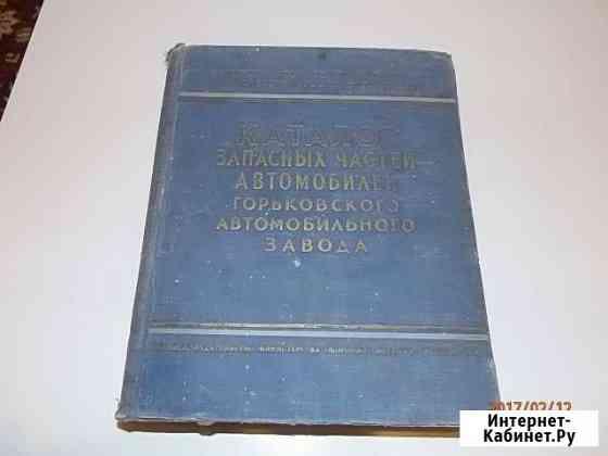 Продам книгу Оренбург
