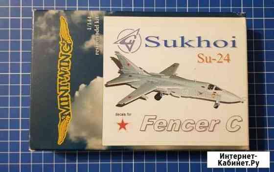 Модель Су-24 1/144 Miniwing Благовещенск