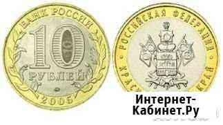 Юбилейная монета Краснодарский край 2005г. ммд Орск
