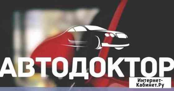 Автомаляр Ростов-на-Дону