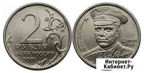 2 рубля 40 лет полету Ю. А. Гагарина (спмд) Орск