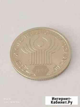 Монета 1 рубль 2001г. 10 лет Содружества,оригинал Ижевск