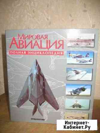 Полная энциклопедия  Мировая авиация Иркутск