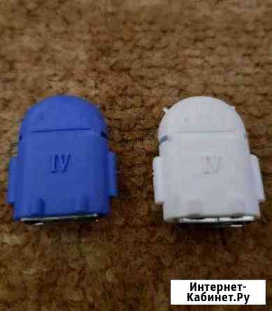 Адаптер USB Владивосток