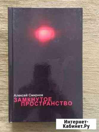 Книги разных авторов часть 15 Челябинск