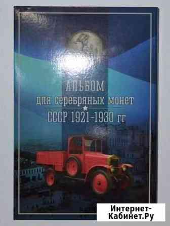 Альбом серебряных монет 1921-1930. Можно по 1 Киров