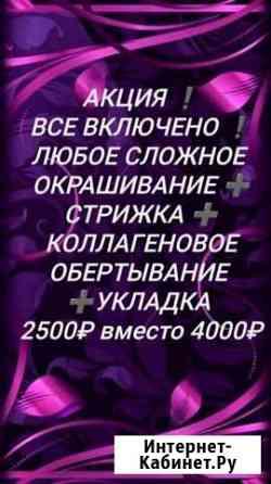 Парикмахер Черкесск
