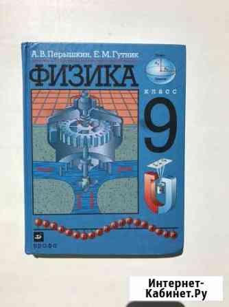 Физика 9 класс Йошкар-Ола