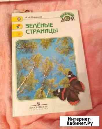 Зеленые страницы А. Плешаков Яблоновский
